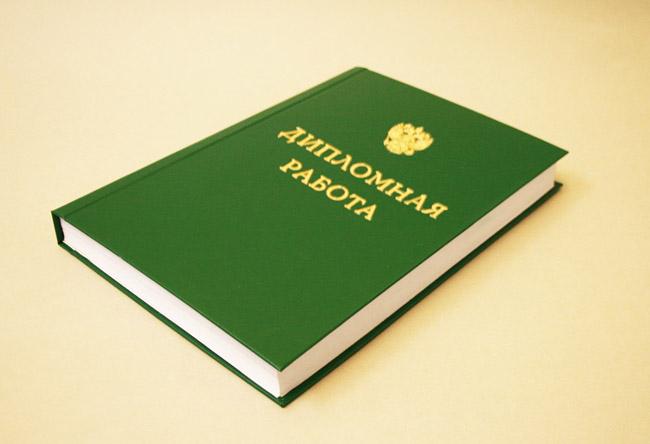 Переплет диплома дипломаной работы Переплетная Мастерская  Диплом с тиснением зеленый Диплом с тиснением зеленый